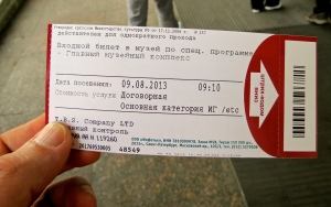 My admission ticket to the Hermitage.